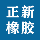 正新(漳州)橡胶工业有限公司
