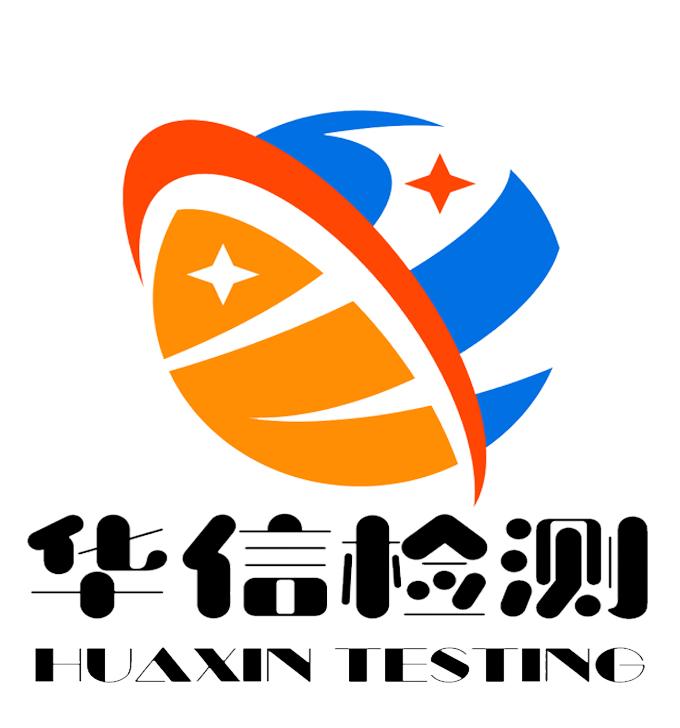 漳州华信检测技术服务有限公司
