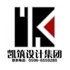 福建凯筑工程设计集团有限公司