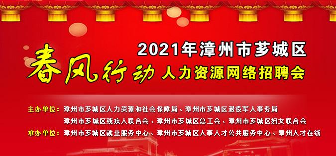 2021年漳州